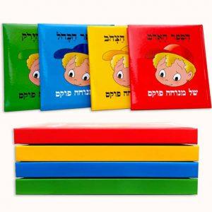 4 ספרים בערכת הצבעים