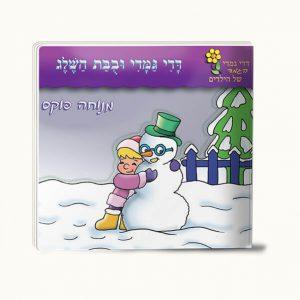 דדי גמדי ובובת השלג