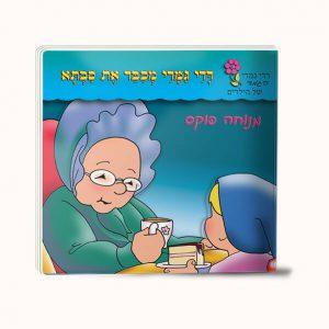 דדי גמדי מכבד את סבתא