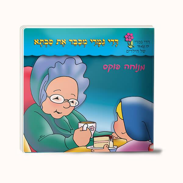 דדי גמדי מכבד את סבתא -סיפרון כיס