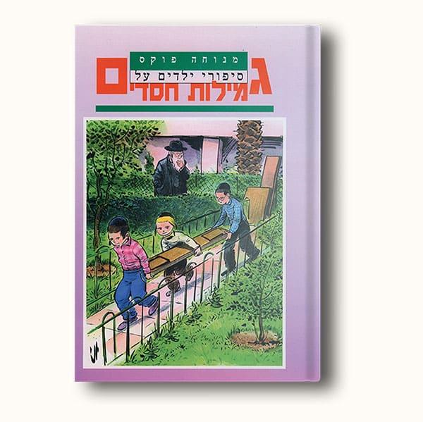 סיפורי ילדים על גמילות חסדים