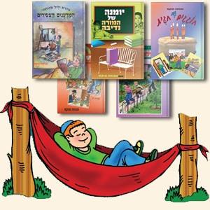 סט ספרים לילדי היסודי