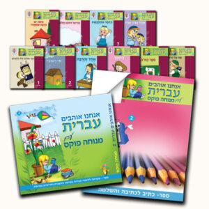 ערכה משולבת לעידוד העברית