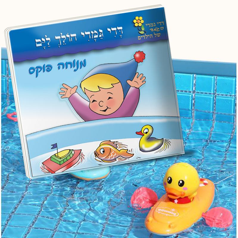 ספר+הפתעה 'נכנסים למקלחת בשמחה'