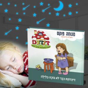 ספר+הפתעה 'לילה טוב'